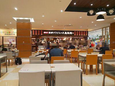 丸亀製麺 京都イオン (1).jpg