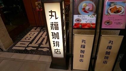 丸福珈琲 (8).jpg