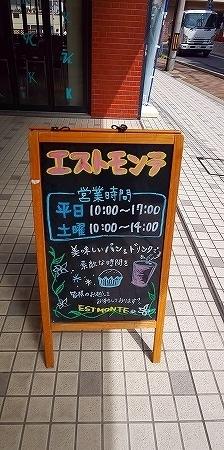 京女エストモンテ (11).jpg