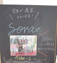 京女SORA (4).jpg