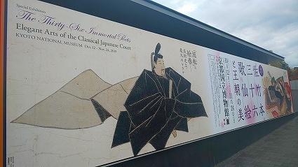 京都国立博物館 三十六歌仙(昼) (1).jpg
