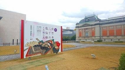 京都国立博物館 三十六歌仙(昼) (6).jpg