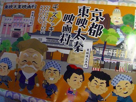 京都太秦映画村チーズクッキー18枚 (8).jpg