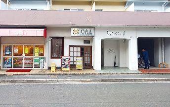佰食屋② 本店ステーキ丼 (5).jpg
