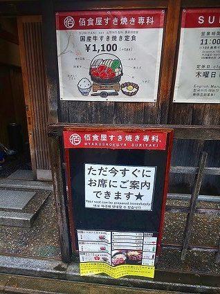 佰食屋 すきやき専科 (14).jpg