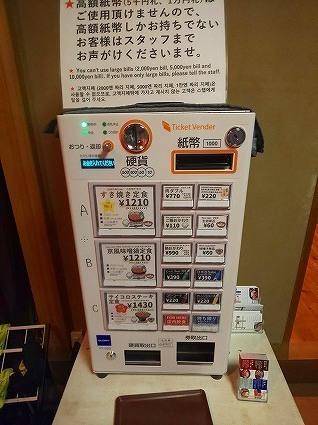佰食屋 すきやき専科 (18).jpg
