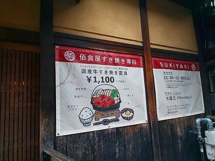 佰食屋 すきやき専科 (2).jpg