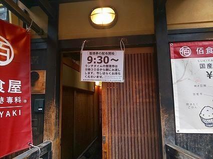 佰食屋 すきやき専科 (3).jpg