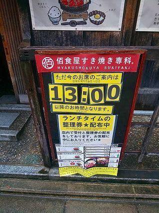 佰食屋 すきやき専科 (44).jpg