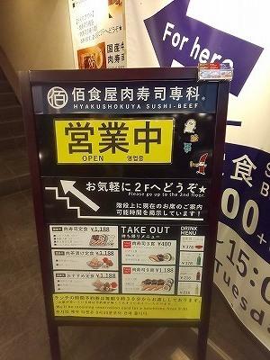 佰食屋 肉寿司専科  (2).jpg