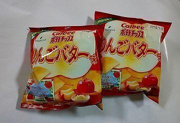 信州りんごバターチップス89 (1).jpg