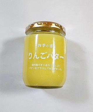 信州ツルヤりんごバター479(517) (4).jpg