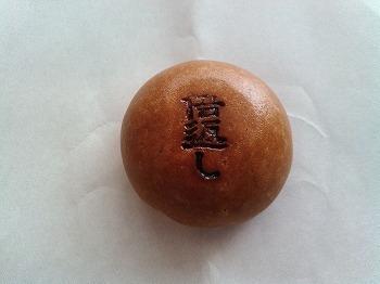 倍返し饅頭 (4).jpg