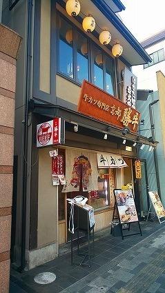 勝牛 京都駅前店 (1).jpg