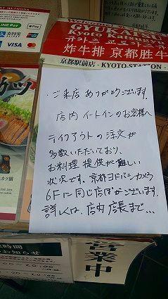 勝牛 京都駅前店 (6).jpg