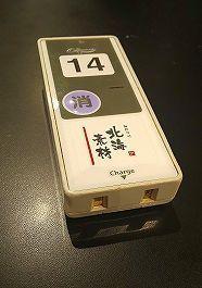 北海  桂川 (2).jpg