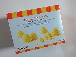 北海道 ロイズ じゃがいもチョコレート (1).jpg