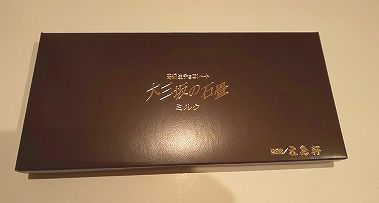 北海道 五島軒 大三坂の石畳 700別 (3).jpg