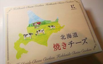北海道きのとや焼きチーズ (2).jpg