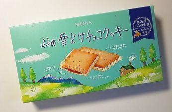北海道ふらの雪どけチョコクッキー (2).jpg
