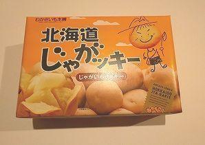 北海道わかさいも本舗 じゃがッキー600別 (2).jpg