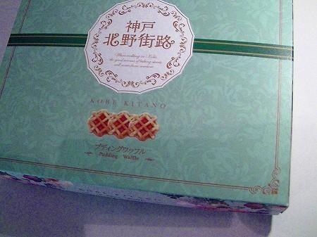 北野街路プティングワッフル 神戸寶楽庵 (3).jpg
