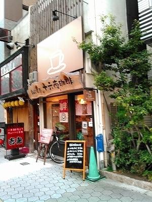 十六珈琲 (3).jpg