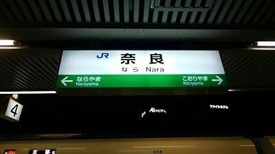 古都華 奈良うまいもんプラザ (1).jpg