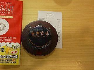 台湾食味 (1).jpg