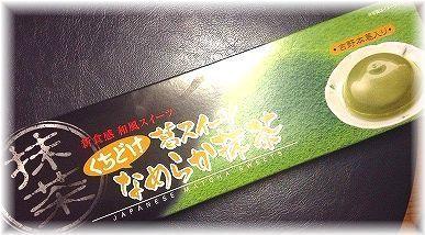 吉野葛なめらか抹茶 (1).jpg