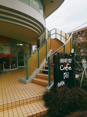 名古屋游眠堂 (1).jpg