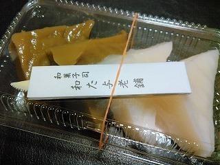 和た与 うゐろう300別 (1).jpg