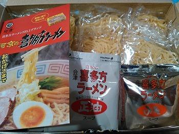 喜多方ラーメン (1).jpg