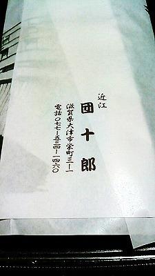 団十郎③ (5).jpg