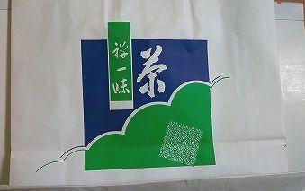 土山茶 (7).jpg