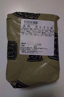 地雷也 阪神 (6).jpg