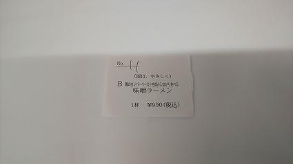 大丸北展 雨はやさしく (2).jpg