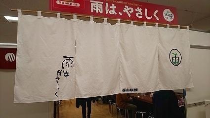 大丸北展 雨はやさしく (9).jpg