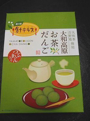 大和お茶だんご (2).jpg
