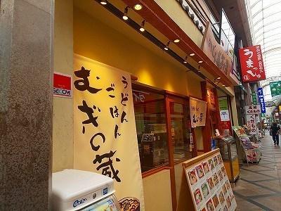 奈良 むぎの蔵 (8).jpg