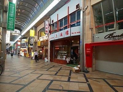 奈良 上海楼 (1).jpg