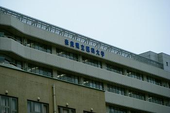 奈良医科大学 (7).jpg