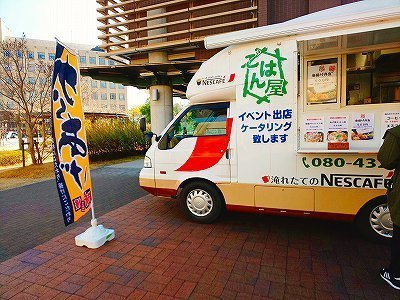 学食 立命館ごはん屋 (1).jpg