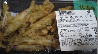 小あゆの天ぷら188  g (2).jpg