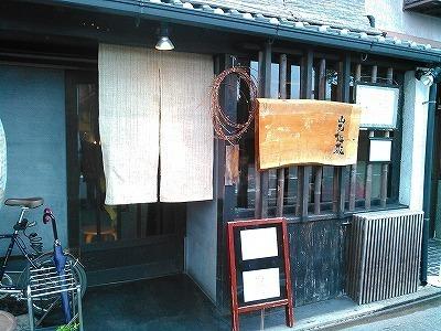 山元麺蔵 (3).jpg