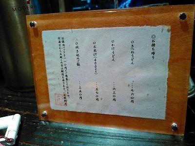山元麺蔵 (5).jpg
