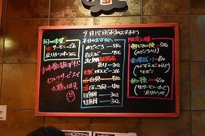 廻る富山湾すし玉 (3).jpg