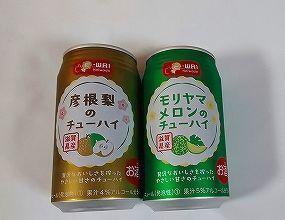 彦根梨と守山メロンチューハイ (6).jpg