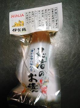 忍者の里のお漬物580 (1).jpg
