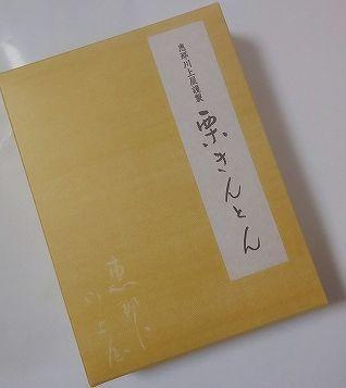 恵那川上屋栗きんとん1381円 (5).jpg